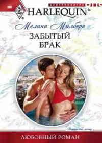 Забытый брак - Мелани Милберн