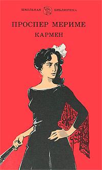 Кармен - Проспер Мериме
