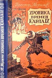 Хроника времен Карла IX - Проспер Мериме