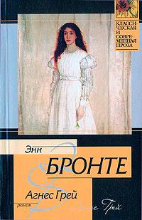 Агнес Грей - Энн Бронте