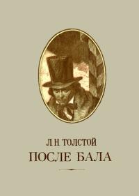 После бала - Лев Толстой