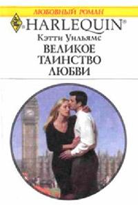 Великое таинство любви - Кэтти Уильямс