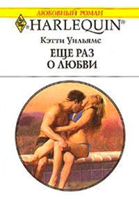 Еще раз о любви - Кэтти Уильямс
