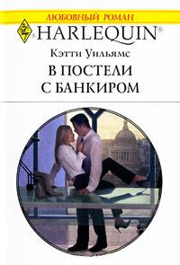 В постели с банкиром - Кэтти Уильямс