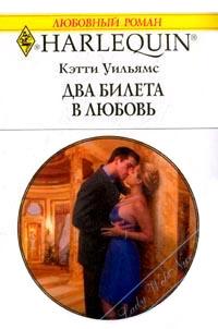 Два билета в любовь - Кэтти Уильямс