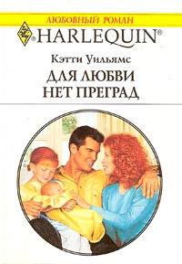 Для любви нет преград - Кэтти Уильямс