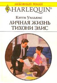 Личная жизнь тихони Элис - Кэтти Уильямс