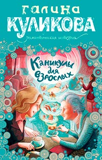 Каникулы для взрослых - Галина Куликова