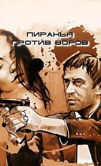 Пиранья против воров - Александр Бушков