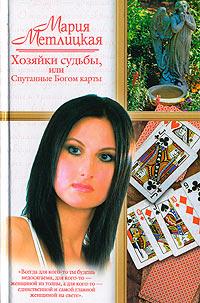 Хозяйки судьбы, или Спутанные Богом карты - Мария Метлицкая