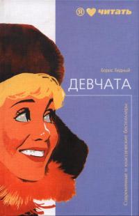 Девчата - Борис Бедный