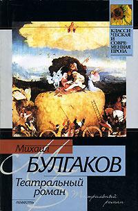 Театральный роман - Михаил Булгаков