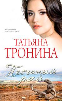 Песчаный рай - Татьяна Тронина