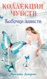 Бабочки зависти - Ярослава Лазарева