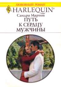 Путь к сердцу мужчины - Сандра Мартон