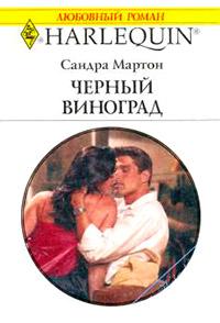 Черный виноград - Сандра Мартон