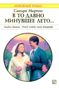 В то давно минувшее лето... - Сандра Мартон