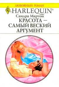 Красота - самый веский аргумент - Сандра Мартон