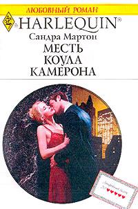 Месть Коула Камерона - Сандра Мартон