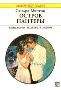 Остров Пантеры - Сандра Мартон