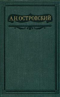 Бесприданница - Александр Островский