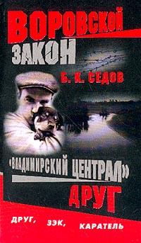 Друг - Борис Седов