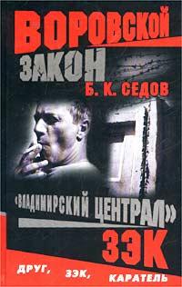 Зэк - Борис Седов