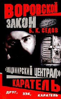 Каратель - Борис Седов