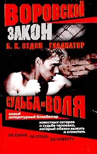 Судьба и воля - Борис Седов