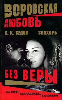 Без веры - Борис Седов