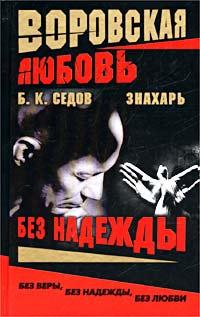 Без Надежды - Борис Седов
