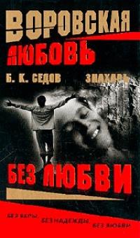 Без Любви - Борис Седов