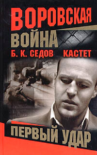Первый удар - Борис Седов