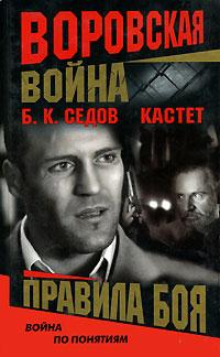 Правила боя - Борис Седов