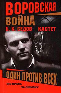 Один против всех - Борис Седов
