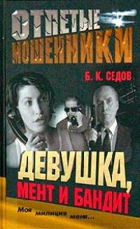 Девушка, мент и бандит - Борис Седов