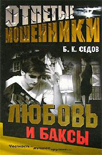 Любовь и баксы - Борис Седов