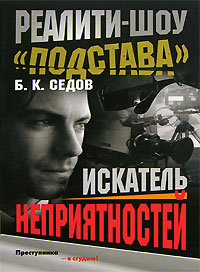 Искатель неприятностей - Борис Седов