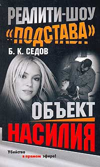 Объект насилия - Борис Седов