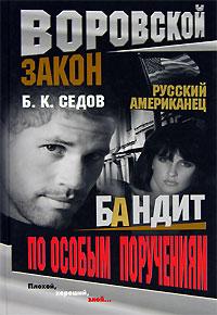 Бандит по особым поручениям - Борис Седов