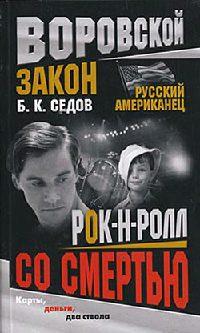 Рок-н-ролл со смертью - Борис Седов