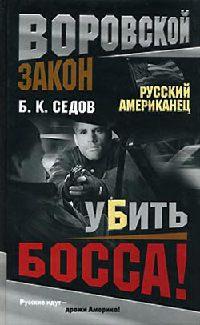 Убить босса! - Борис Седов