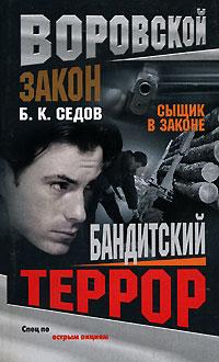 Бандитский террор - Борис Седов