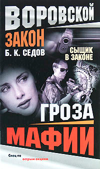 Гроза мафии - Борис Седов