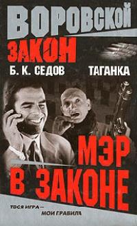 Мэр в законе - Борис Седов