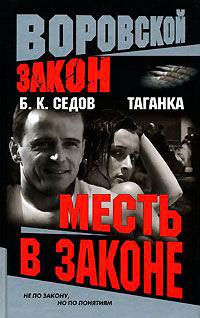 Месть в законе - Борис Седов