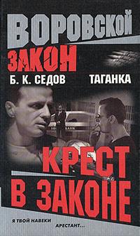 Крест в законе - Борис Седов