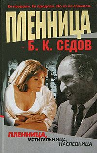 Пленница - Борис Седов