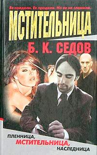 Мстительница - Борис Седов