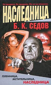 Наследница - Борис Седов